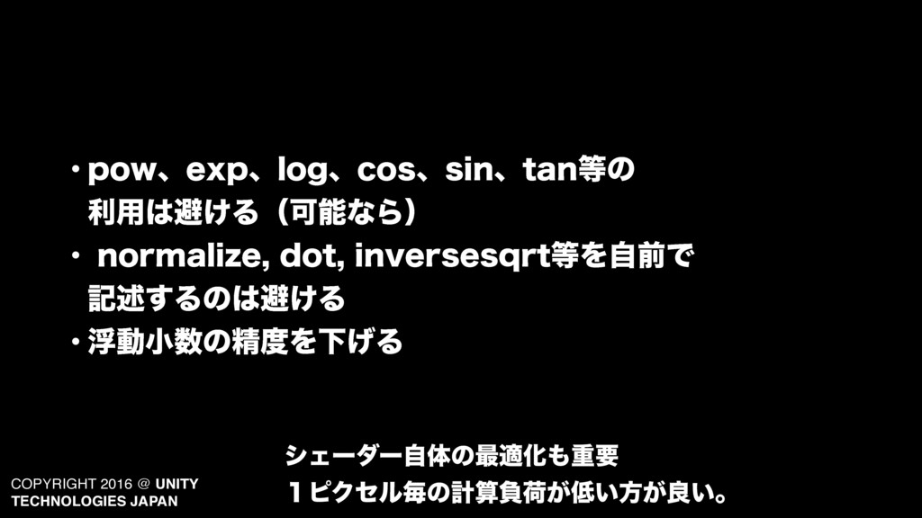COPYRIGHT 2016 @ UNITY TECHNOLOGIES JAPAN • QPX...