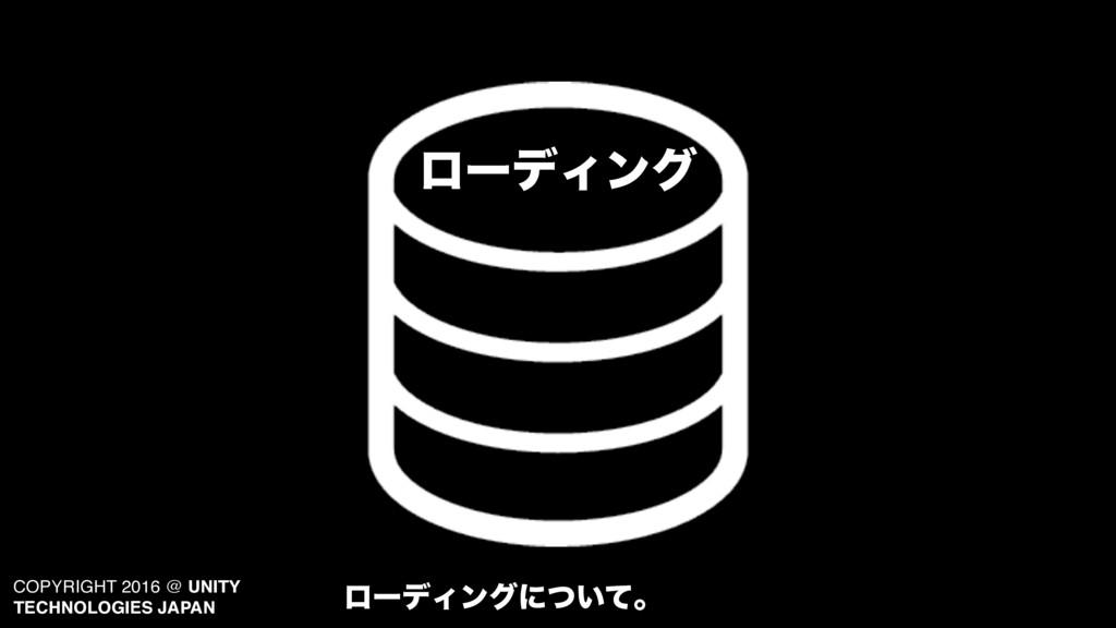 COPYRIGHT 2016 @ UNITY TECHNOLOGIES JAPAN ϩʔσΟϯ...
