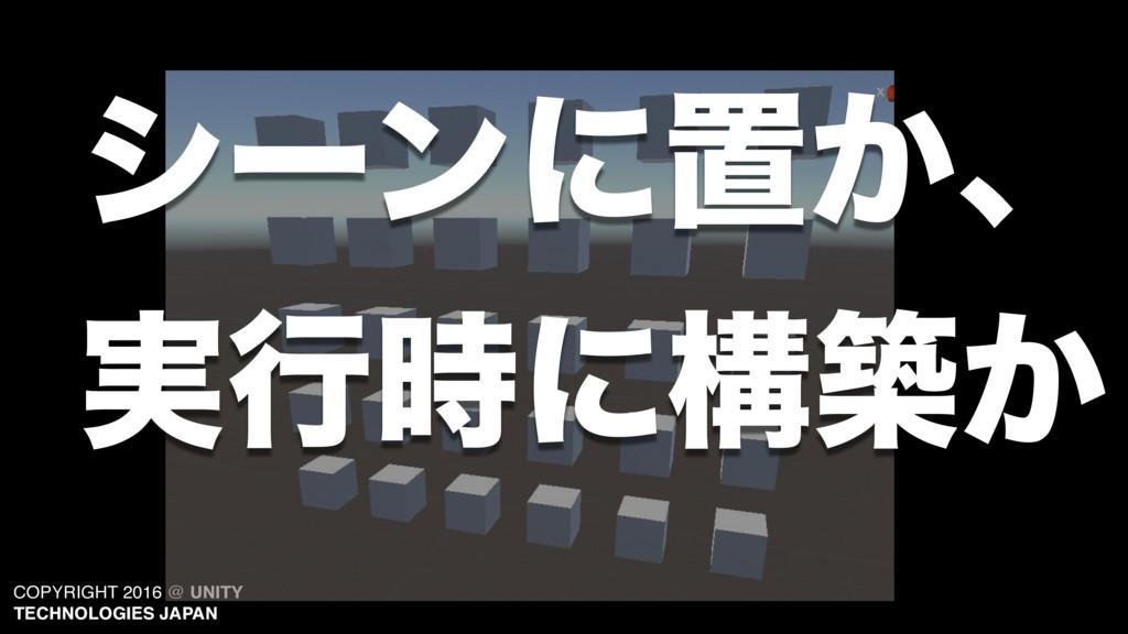 COPYRIGHT 2016 @ UNITY TECHNOLOGIES JAPAN γʔϯʹஔ...