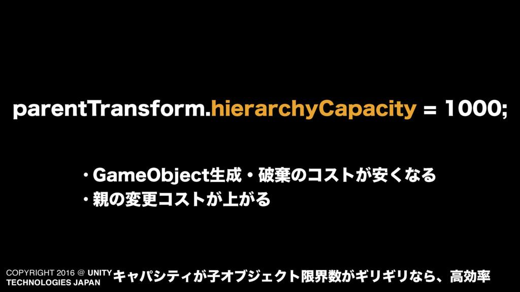 COPYRIGHT 2016 @ UNITY TECHNOLOGIES JAPAN QBSFO...