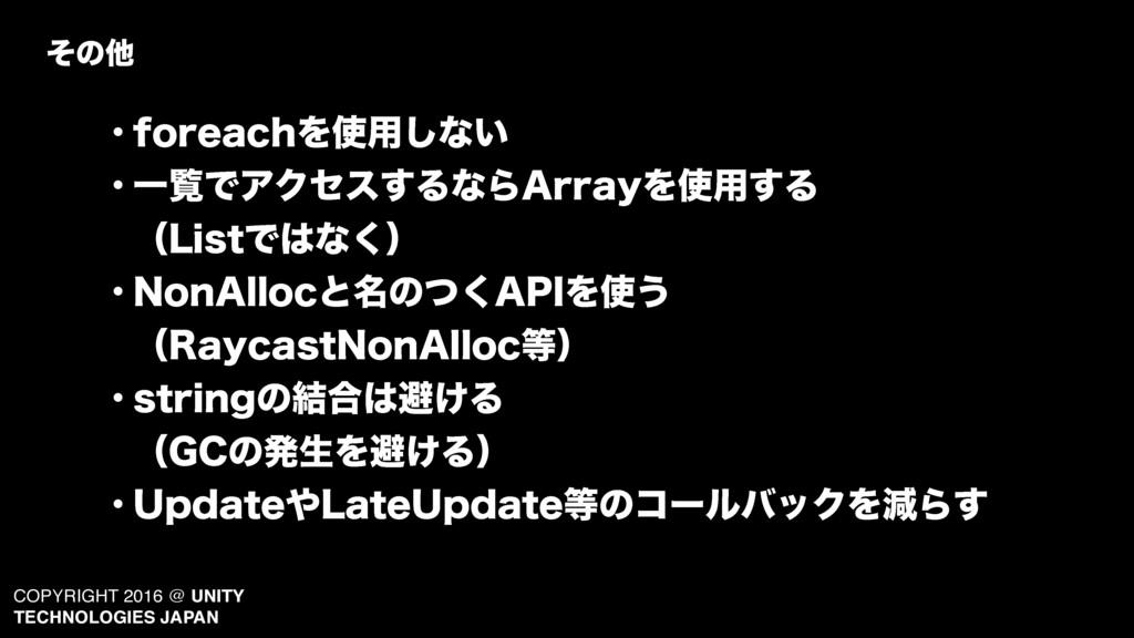 COPYRIGHT 2016 @ UNITY TECHNOLOGIES JAPAN ͦͷଞ •...