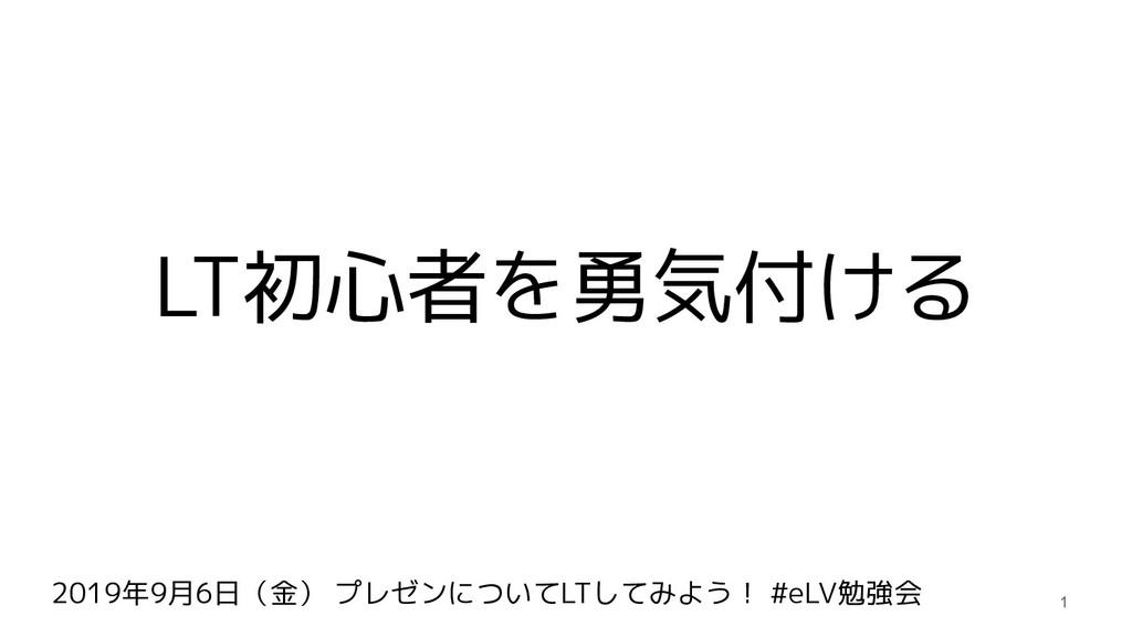 2019年9月6日(金) プレゼンについてLTしてみよう! #eLV勉強会 LT初心者を勇気付...