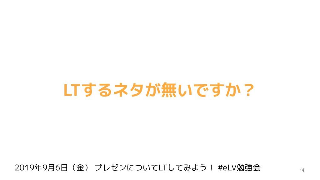 2019年9月6日(金) プレゼンについてLTしてみよう! #eLV勉強会 LTするネタが無い...