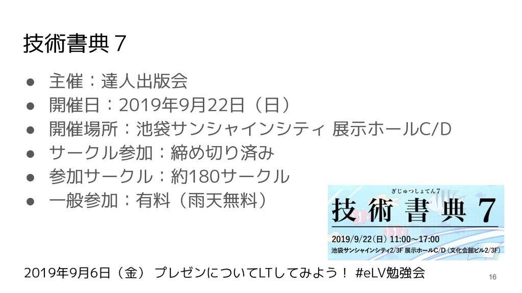 2019年9月6日(金) プレゼンについてLTしてみよう! #eLV勉強会 技術書典7 16 ...