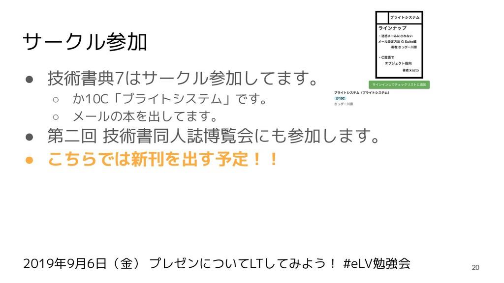 2019年9月6日(金) プレゼンについてLTしてみよう! #eLV勉強会 サークル参加 20...