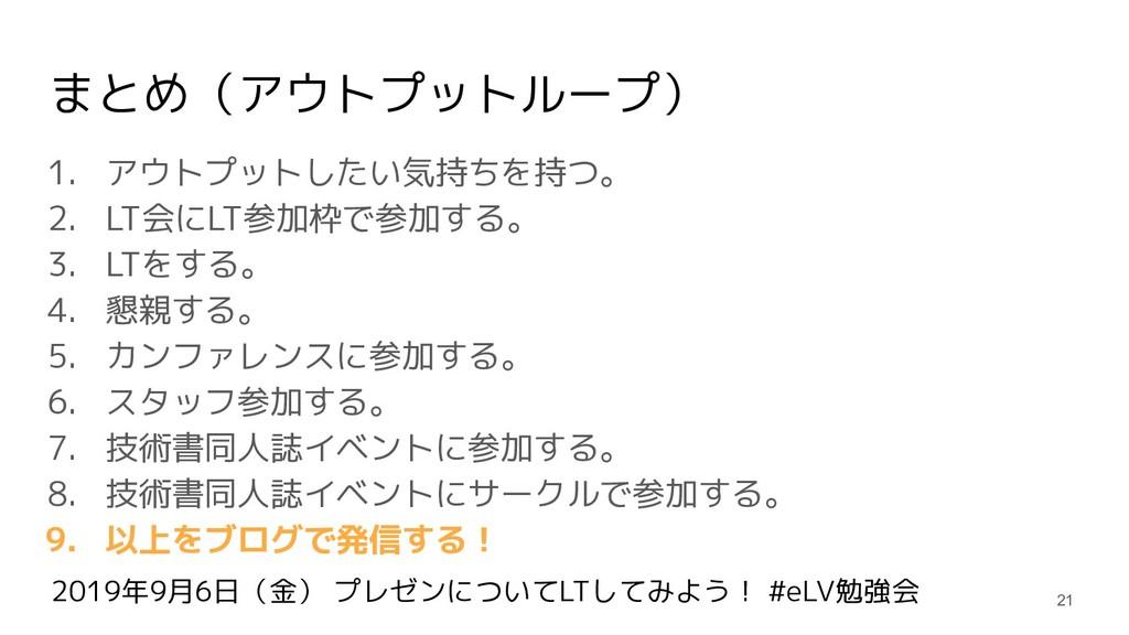2019年9月6日(金) プレゼンについてLTしてみよう! #eLV勉強会 まとめ(アウトプッ...