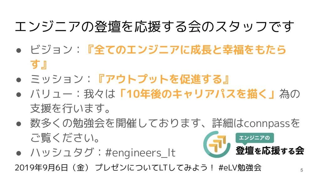 2019年9月6日(金) プレゼンについてLTしてみよう! #eLV勉強会 5 エンジニアの登...