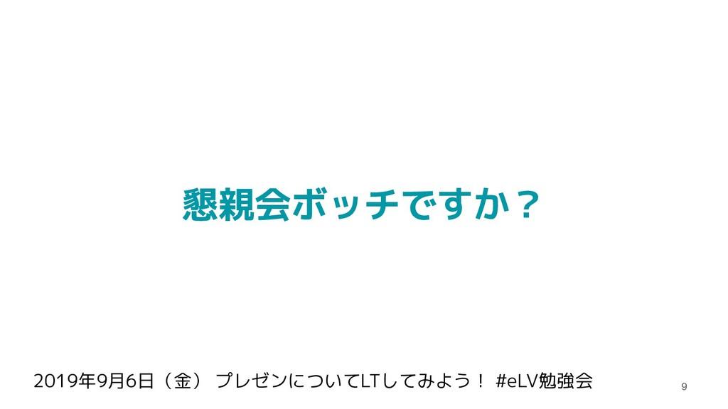2019年9月6日(金) プレゼンについてLTしてみよう! #eLV勉強会 懇親会ボッチですか...