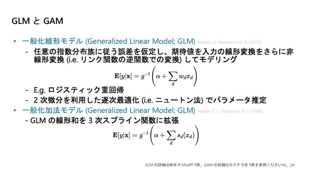 GLM と GAM • 一般化線形モデル (Generalized Linear Model;...