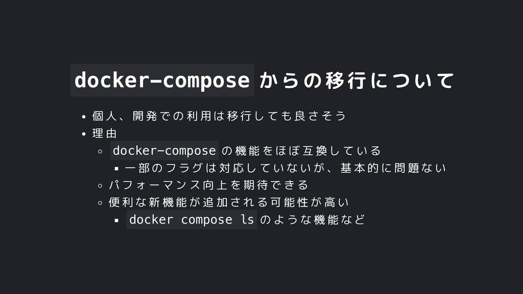 docker-compose からの移行について 個人、開発での利用は移行しても良さそう 理由...
