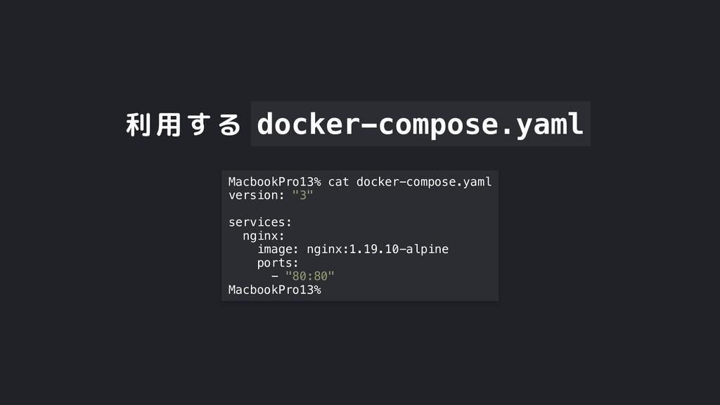 利用する docker-compose.yaml MacbookPro13% cat dock...
