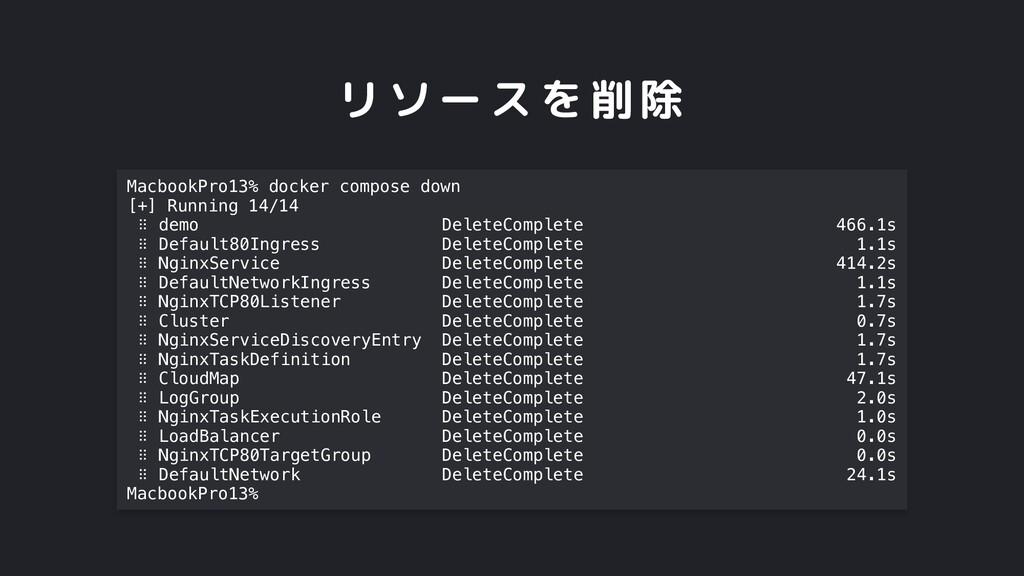 リソースを削除 MacbookPro13% docker compose down [+] R...