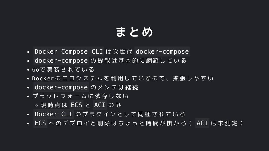 まとめ Docker Compose CLI は次世代 docker-compose dock...