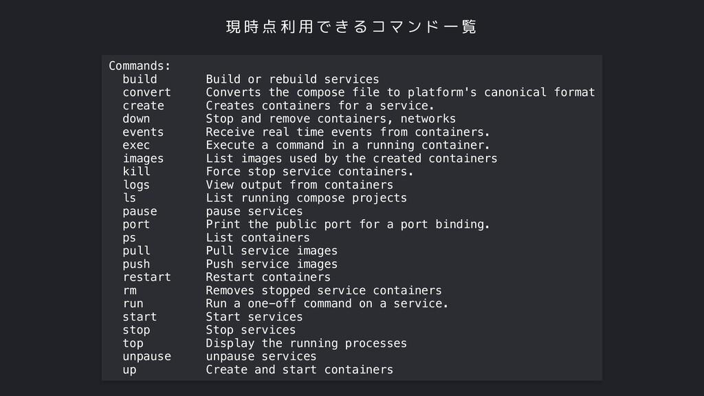 現時点利用できるコマンド一覧 Commands: build Build or rebuild...