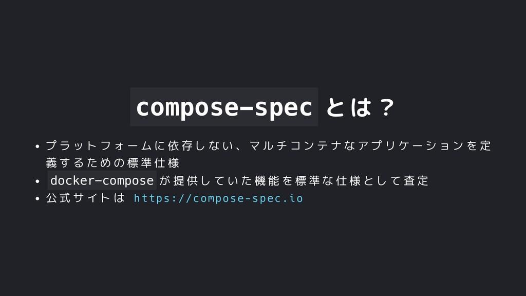 compose-spec とは? プラットフォームに依存しない、マルチコンテナなアプリケーショ...