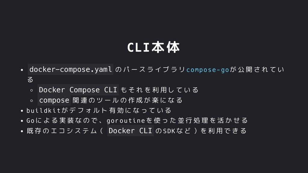 CLI本体 docker-compose.yaml のパースライブラリcompose-goが公...