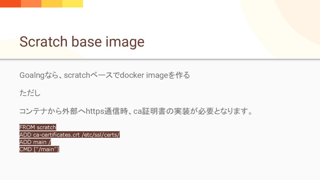 Scratch base image Goalngなら、scratchベースでdocker i...