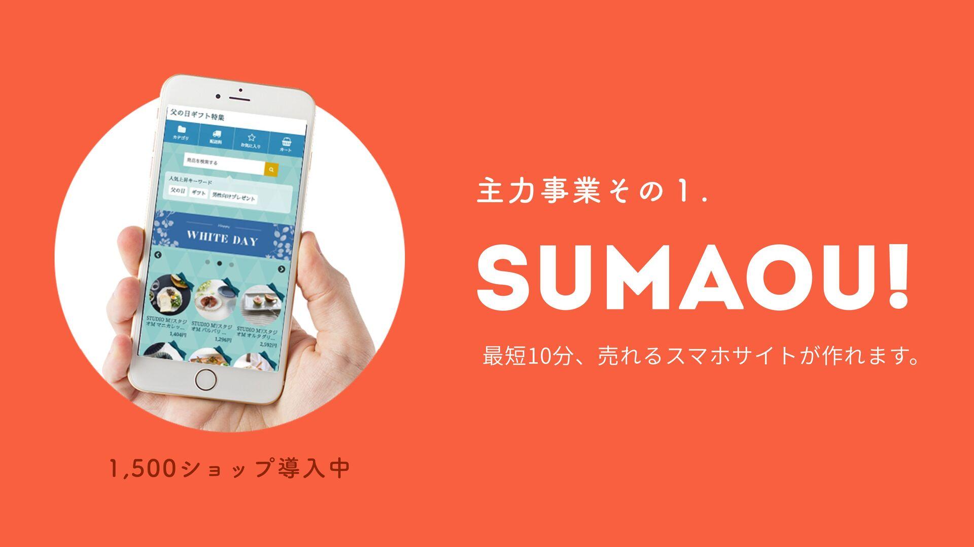 最短10分、売れるスマホサイトが作れます。 SUMAOU! ओྗۀͦͷ̍ γϣο...