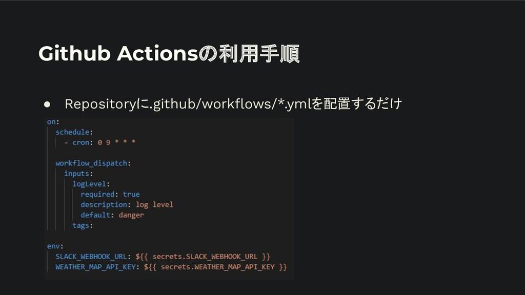 Github Actionsの利用手順 ● Repositoryに.github/workflo...