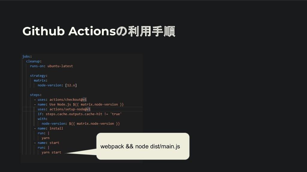 Github Actionsの利用手順 webpack && node dist/main.js