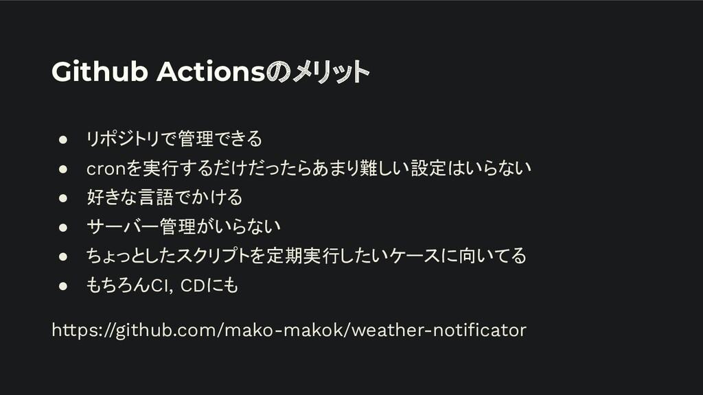 Github Actionsのメリット ● リポジトリで管理できる ● cronを実行するだけ...
