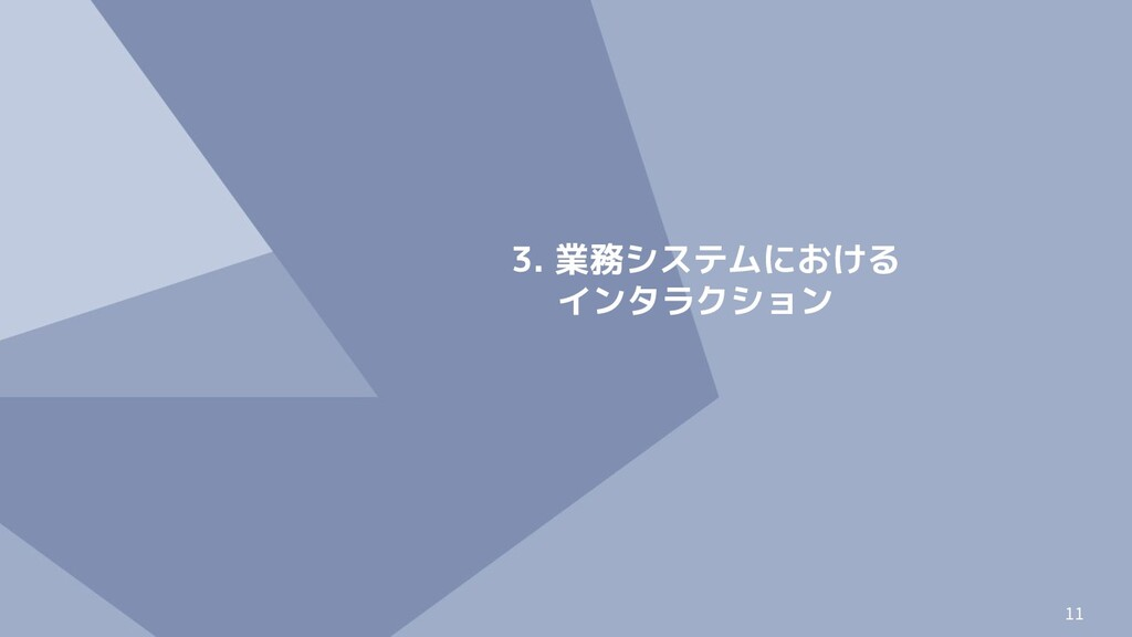 11 3. 業務システムにおける インタラクション