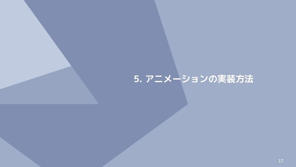 17 5. アニメーションの実装方法