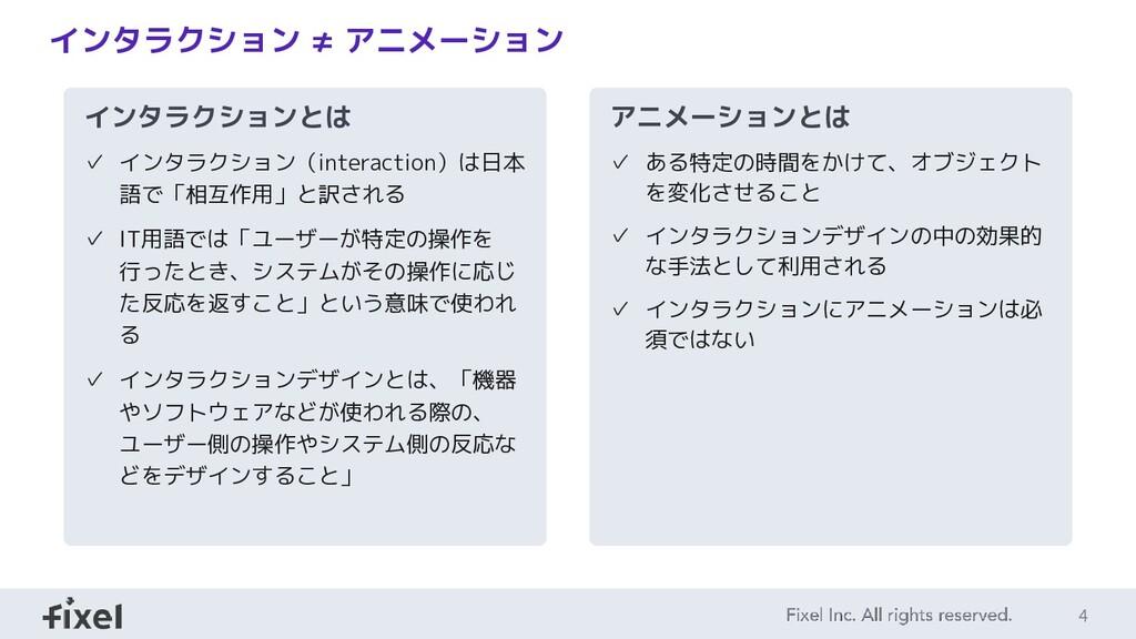 4 インタラクション ≠ アニメーション インタラクションとは ✓ インタラクション(inte...