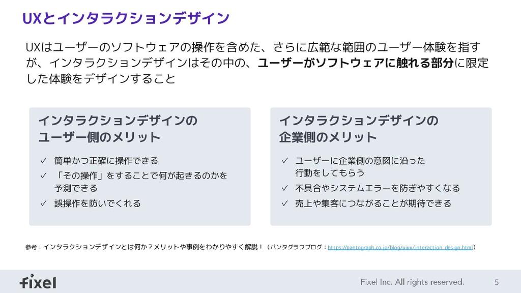 5 UXとインタラクションデザイン UXはユーザーのソフトウェアの操作を含めた、さらに広範な範...