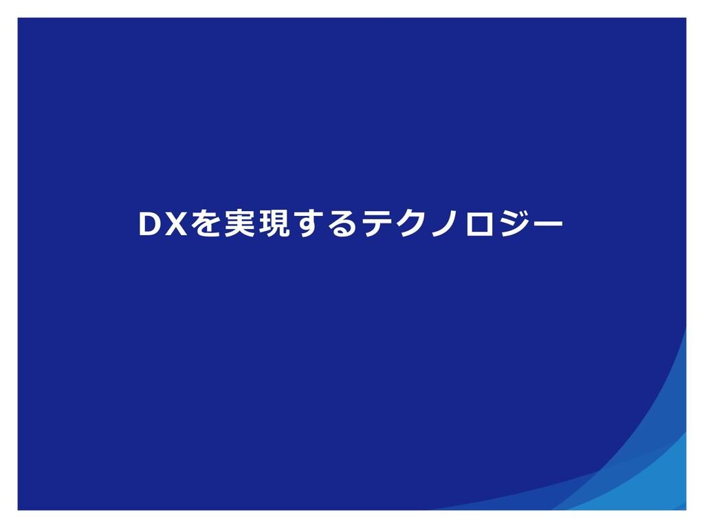 DXを実現するテクノロジー