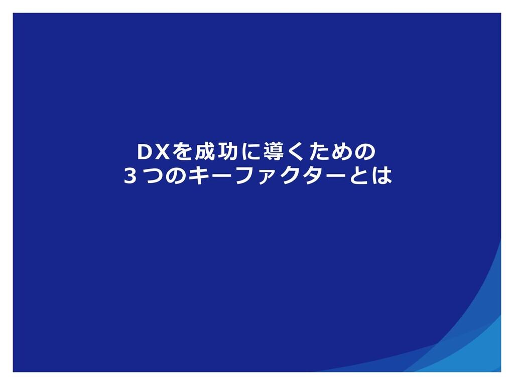 DXを成功に導くための 3つのキーファクターとは
