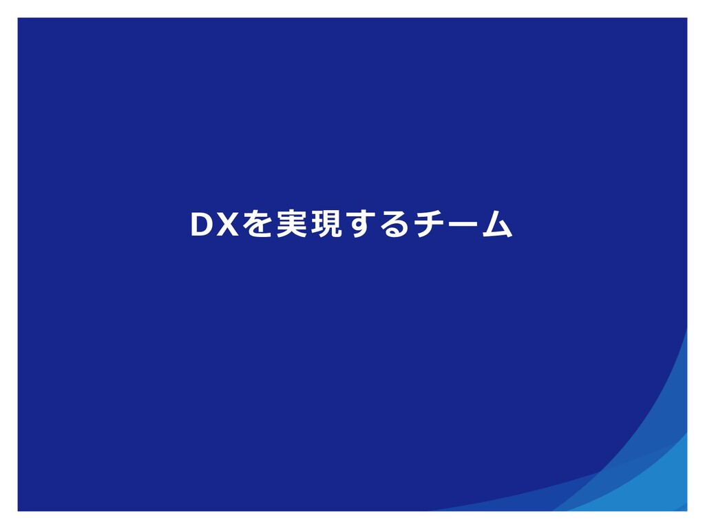 DXを実現するチーム