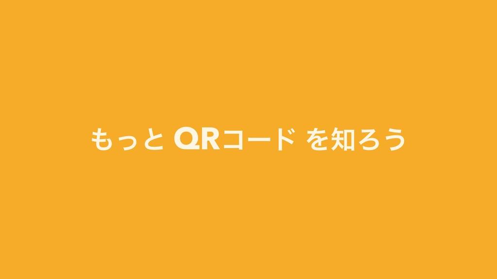 ͬͱ QRίʔυ ΛΖ͏