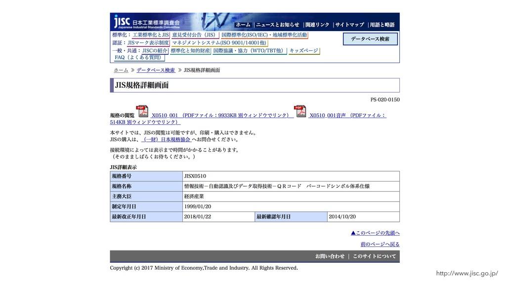 http://www.jisc.go.jp/
