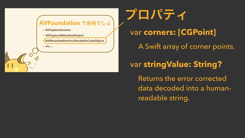 ϓϩύςΟ var corners: [CGPoint] A Swift array of c...