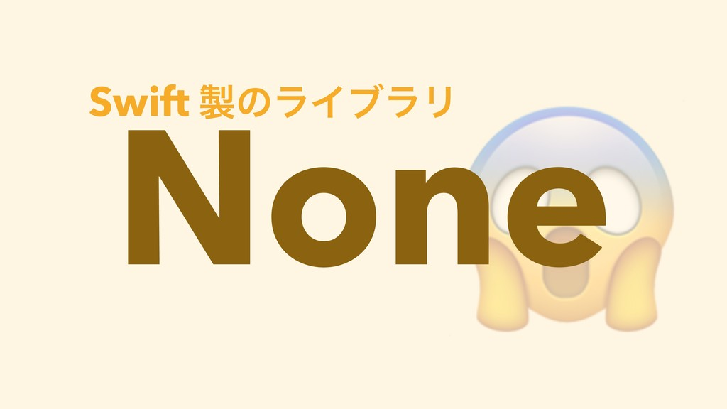 None Swift ੡ͷϥΠϒϥϦ