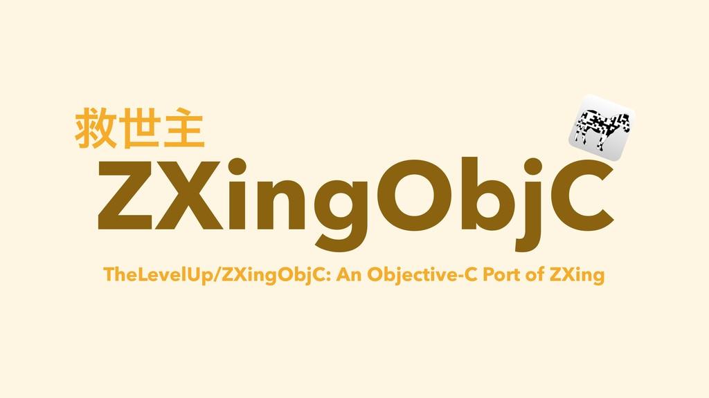 ZXingObjC ٹੈओ TheLevelUp/ZXingObjC: An Objectiv...