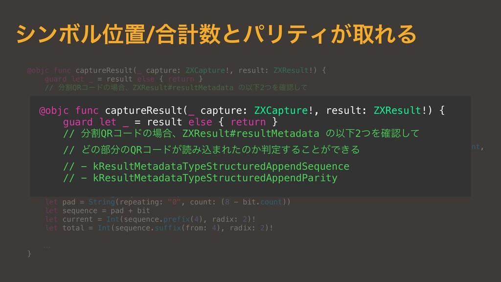 γϯϘϧҐஔ/߹ܭͱύϦςΟ͕औΕΔ @objc func captureResult(_ ...