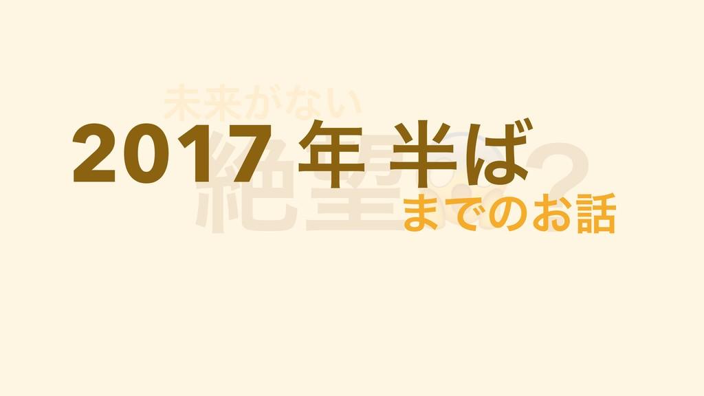 ઈ ະདྷ͕ͳ͍ ʁ 2017   ·Ͱͷ͓
