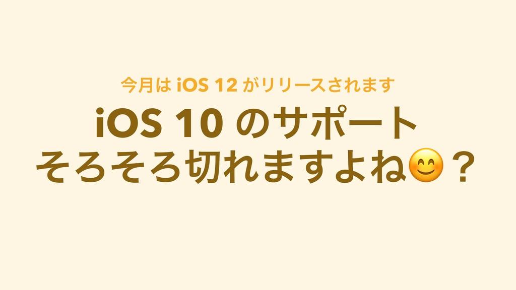 iOS 10 ͷαϙʔτ ͦΖͦΖΕ·͢ΑͶʁ ࠓ݄ iOS 12 ͕ϦϦʔε͞Ε·͢
