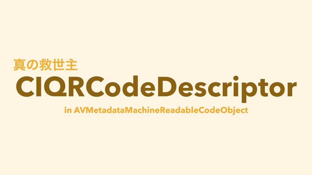 CIQRCodeDescriptor ਅͷٹੈओ in AVMetadataMachineRe...