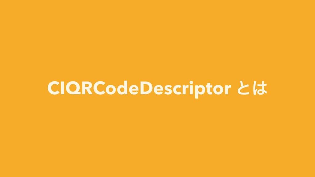 CIQRCodeDescriptor ͱ