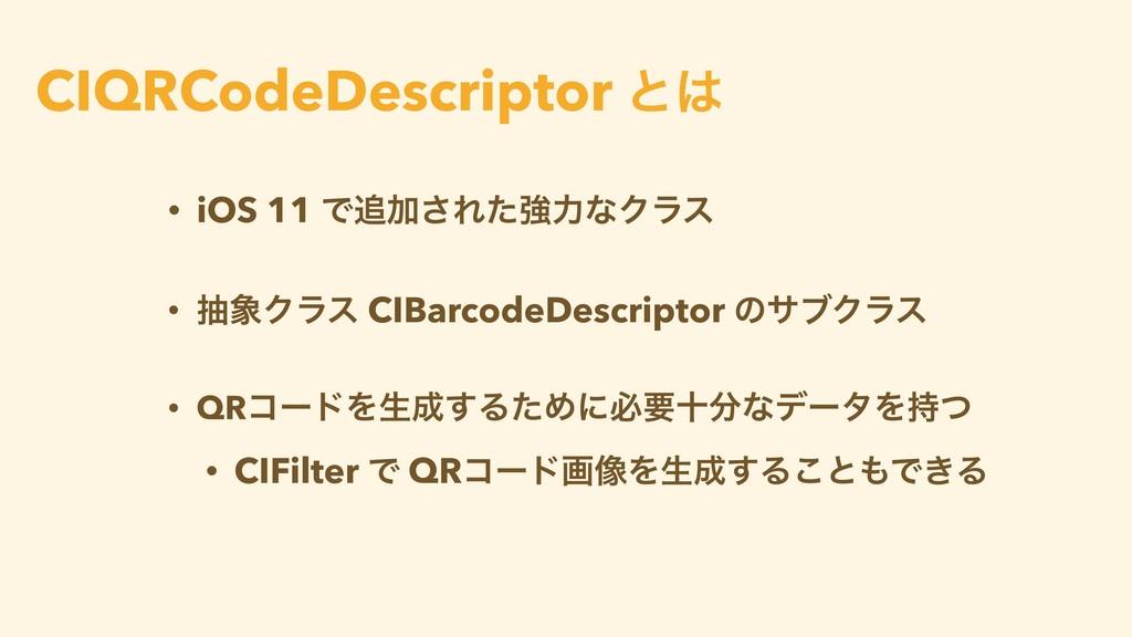 CIQRCodeDescriptor ͱ • iOS 11 ͰՃ͞ΕͨڧྗͳΫϥε • ந...
