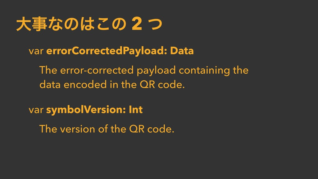 େࣄͳͷ͸͜ͷ 2 ͭ var errorCorrectedPayload: Data The...