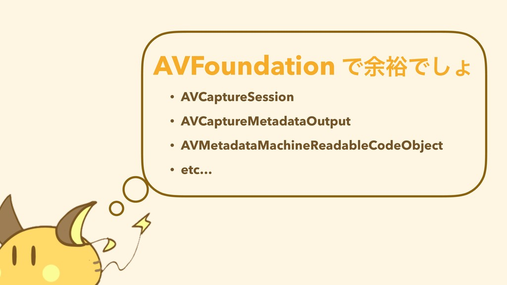 AVFoundation Ͱ༨༟Ͱ͠ΐ • AVCaptureSession • AVCapt...