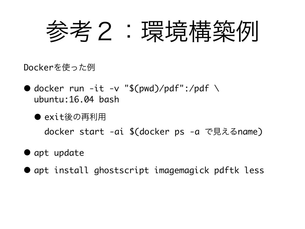 "ߟ̎ɿڥߏஙྫ DockerΛͬͨྫ • docker run -it -v ""$(pw..."