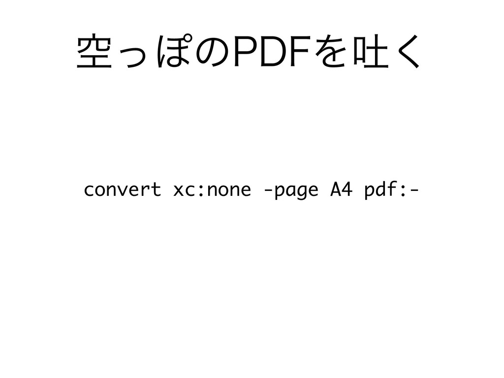 ۭͬΆͷ1%'Λు͘ convert xc:none -page A4 pdf:-