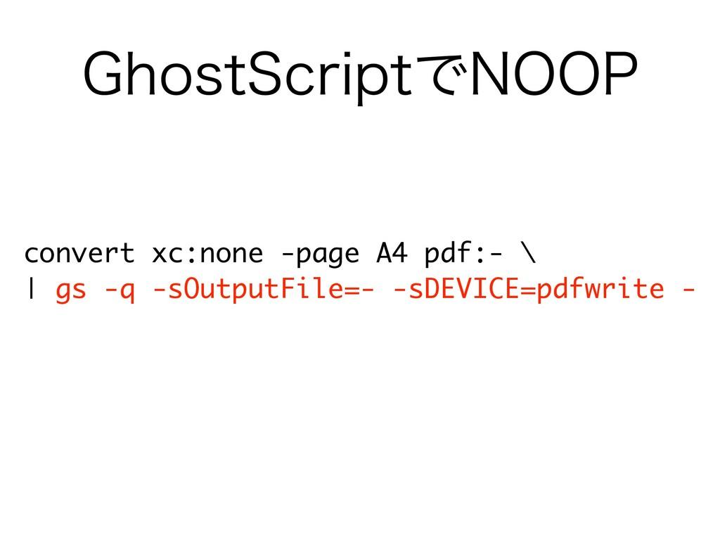 (IPTU4DSJQUͰ/001 convert xc:none -page A4 pdf:-...