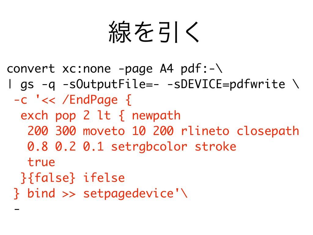ઢΛҾ͘ convert xc:none -page A4 pdf:-\ | gs -q -s...
