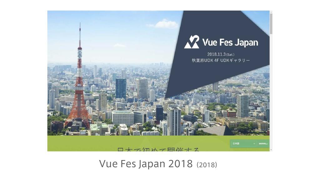 Vue Fes Japan 2018(2018)